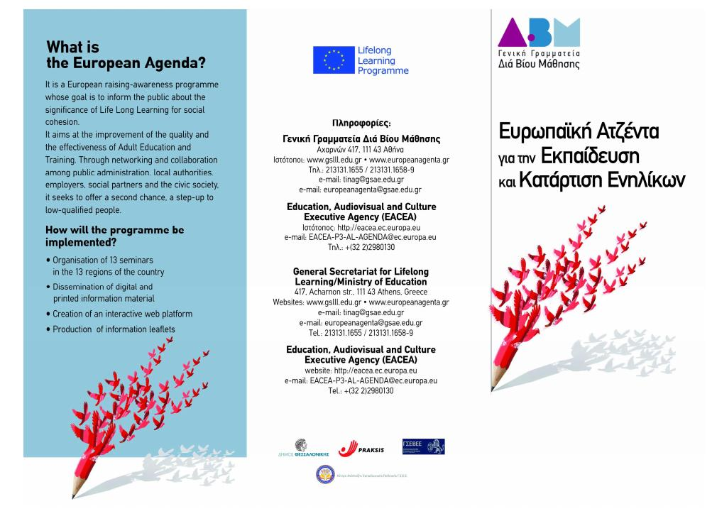 agenda thessaloniki filladio1